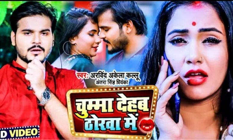 "Arvind Akela Kallu's dhamaal song ""Chumma Dehab Thorva Mein"", the video created a buzz"